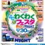 ★7/30<徳島>J…