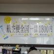 【札幌店・千歳店】夏…