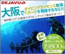 ダイビングライセンス大阪