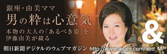 銀座由美ママ 男の粋は心意気バナー2