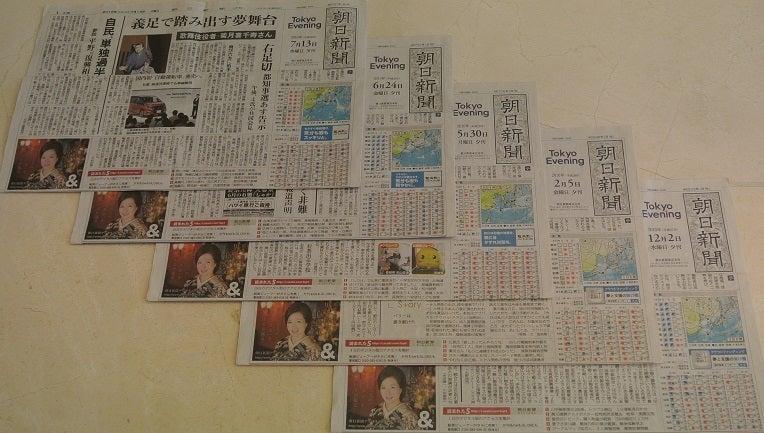 朝日新聞夕刊 突出し5度目の登場由美ママ