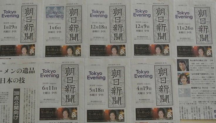 朝日新聞夕刊題字下 8度目の登場 由美ママ