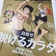 Tarzan30周年…