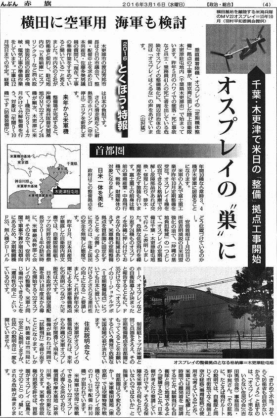 """横田に空軍用 海軍も検討 オスプレイの""""巣""""に"""