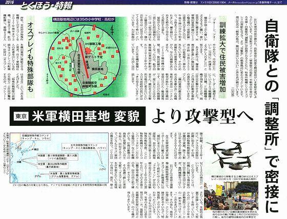 東京・米軍横田基地変貌 より攻撃型へ