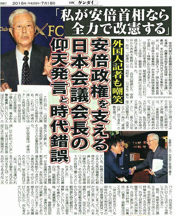 安倍政権を支える「日本会議」会長の仰天発言と