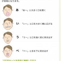 あいうべ体操(*^^…