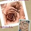 スカイプで薔薇講座(…