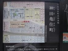 神田亀住町:千代田区の旧町名案内