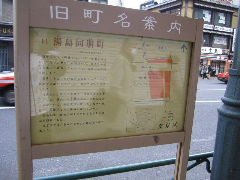 湯島同朋町:文京区の旧町名案内