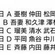 桜花3節とポケモンG…