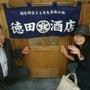 ☆徳田酒店オープンの…