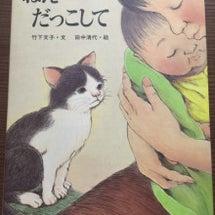 泣いてしまう絵本…(…