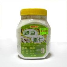緑豆薏仁粉