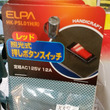 ELPA(朝日電器)…