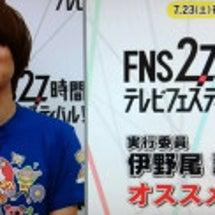27時間テレビ予告☆