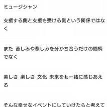 櫻井和寿よりメッセー…