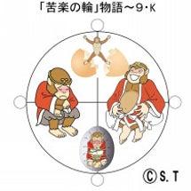 「苦楽の輪」物語〜9…