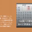 【公式】水素と東京オ…