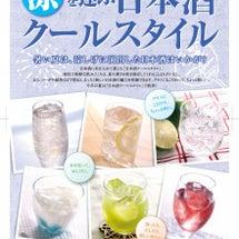 日本酒クールスタイル