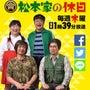 ABCテレビ【松本家…