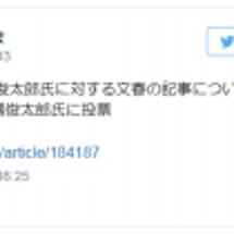 """『週刊文春』の""""スキ…"""