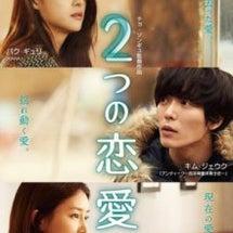 『2つの恋愛』入場者…