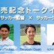 福岡でのイベントのお…