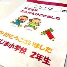 上島小学校 探検隊