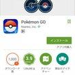 Pkemon GO …