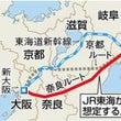 リニア新幹線は「奈良…