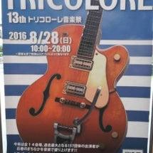 『トリコローレ音楽祭…