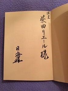 日海先生のサイン