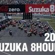 2016 鈴鹿8耐!