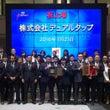 東京証券取引所JAS…