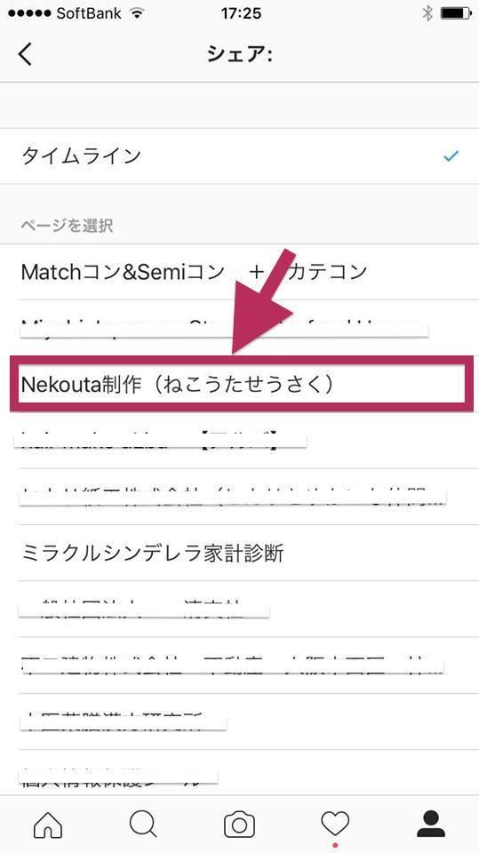 インスタグラム,Facebook,接続,方法,藤田和美