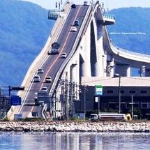 江島大橋(ベタ踏み坂…
