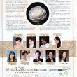 8/28 『椿姫』ア…