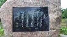 13時北の国から石碑