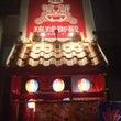 琉球御殿 岡山店LI…