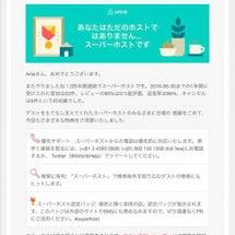 【Airbnb】★ス…