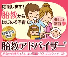 胎教協会認定 胎教アドバイザー小林睦子