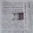今朝の産経新聞