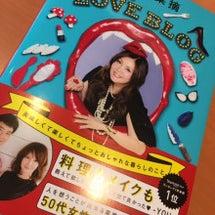 【LOVE BLOG…