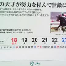 週めくりカレンダー【…