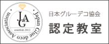 一般社団法人 日本グルーデコ協会