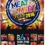 「MEAT×MEAT…