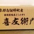 京都の豆っこ米。