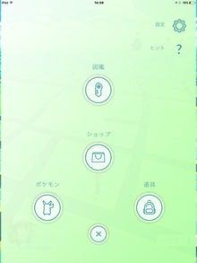 ポケモンGO セキュリティ設定01