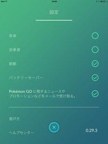 ポケモンGO セキュリティ設定03